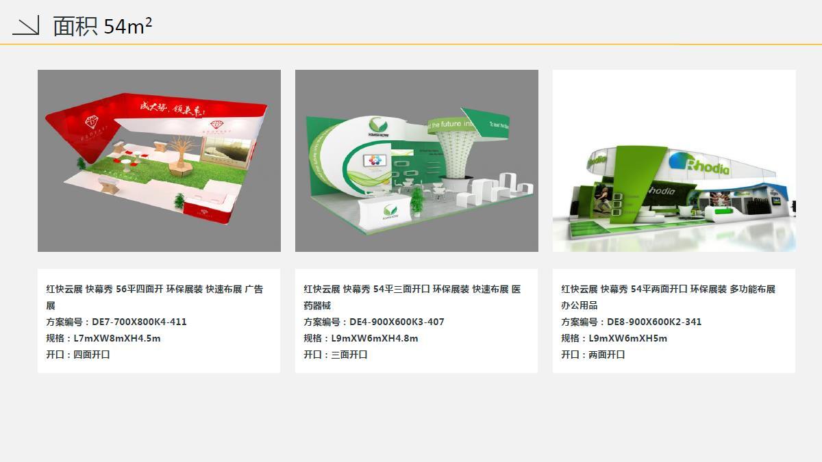 领展绿色展装系统_页面_19.jpg